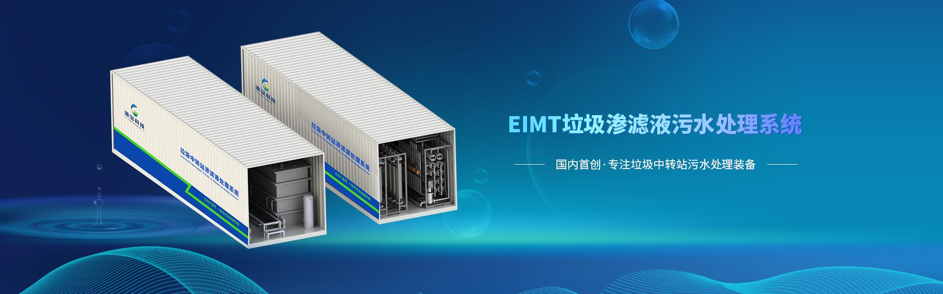 家宝垃圾渗滤液处理EIMT专利工艺