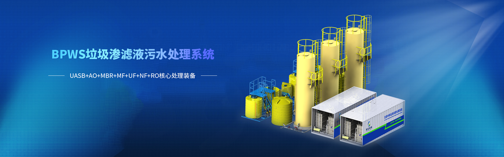 垃圾处理量身定制一站一策垃圾中转站污水处理整体解决方案